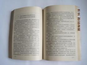 党史探索---历史经验和建设社会主义的道路问题(1983年1版1印)