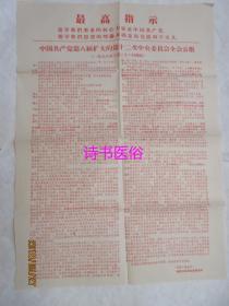 文革宣传单:中国共产党第八届扩大的第十二次中央委员会全会公报——梅县专区革命委员会印