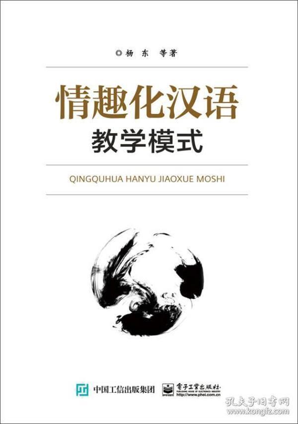 情趣化汉语教学模式