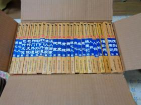 熊沐武侠精品系列11-20 【全10套全24册】 带原装箱 请看图 1999年一版一印【库存书未翻阅95品】