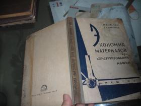 1960年俄文原版书:【请看图示,封面有轻微磨损痕迹,无大碍】