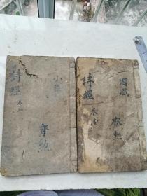 维新书局刻本,诗经卷一二和卷五,两本。