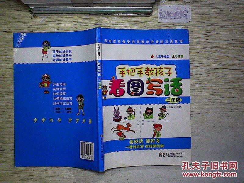 手把手教技法:看图写话(二编制)._汪立民年级陶有哪些基本孩子图片