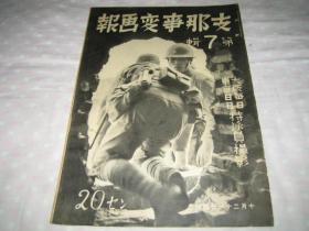 1937年 《支那事变画报》第7辑 (第七辑 白壁,刘家行,闸北,清县,沧州,保定,易县入城)