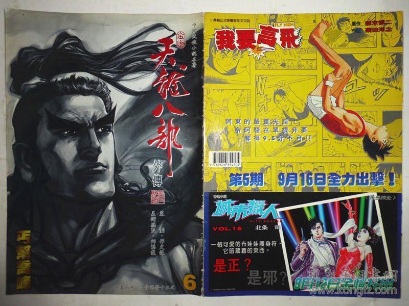 漫画:天龙八部外传(6期)