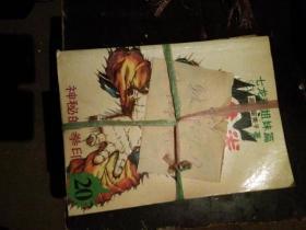 卡通连环画:七龙珠姐妹篇 七笑拳(20册)一套,缺8.9.10.11.17.共5本,15本合售