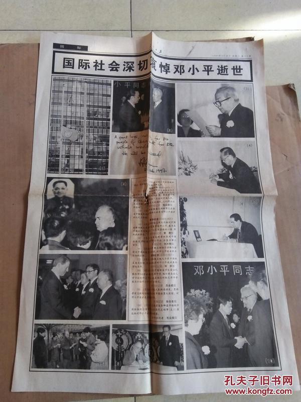 人民日报  1997.2.26     13-16版 (国际版)  (国际社会深切哀悼邓小平逝世)