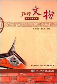 香山文化丛书:翔安文物
