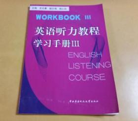 WORKBOOK英语听力教程学习手册3