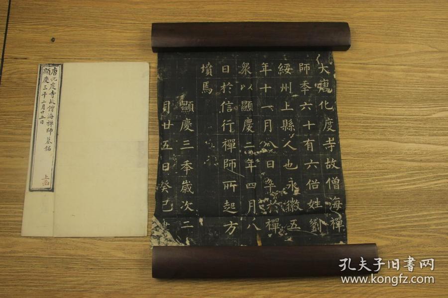 清、民国《大唐化度寺故僧海禅师》  墓志 拓片  显庆三年(658)  少见