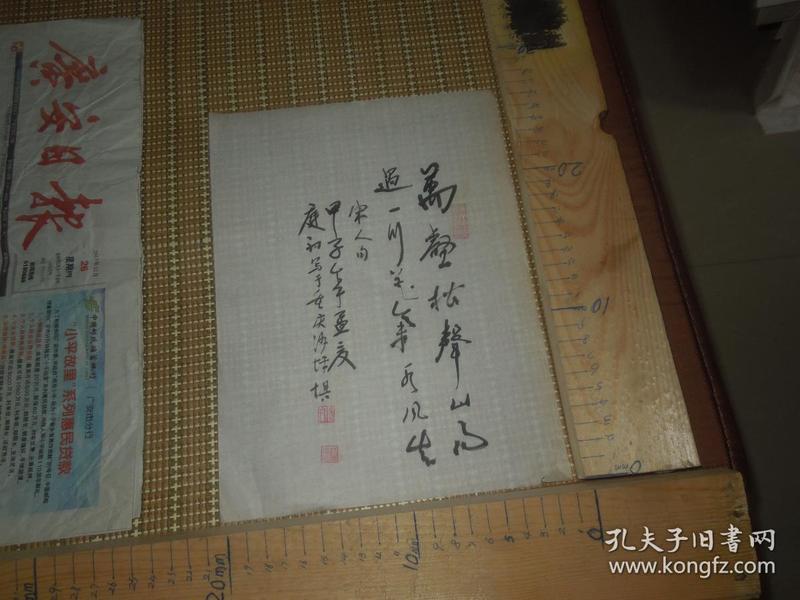 儒仙堂蓝庭初书法: 万壑松声山雨过,一川花气水风生