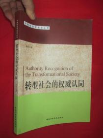 转型社会的权威认同 【中国政治学前沿丛书】          16开