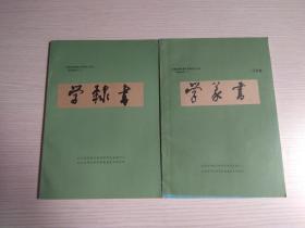 沟通超常能量实用理论与方法研修资料(  二、三) 封面贴有学隶篆书字条