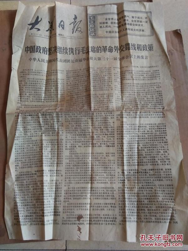 大众日报 1976.10.6   (乔冠华在联大三十一界全体会议发言)1-4版全