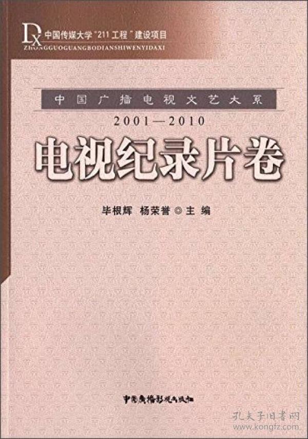 2001-2010-电视纪录片卷