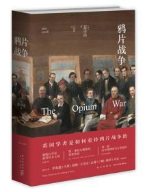 鸦片战争:毒品、梦想与中国的涅槃