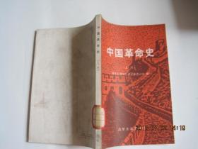 中国革命史上册(1988年1版1印)