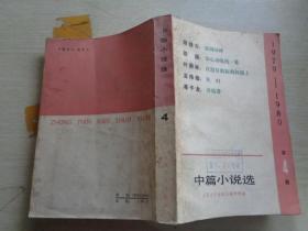 中篇小说选(1979-1980 第4辑)