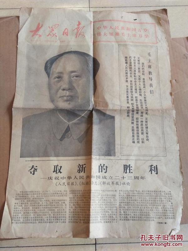 大众日报  1972.10.1   红头 1-4版  大幅毛像