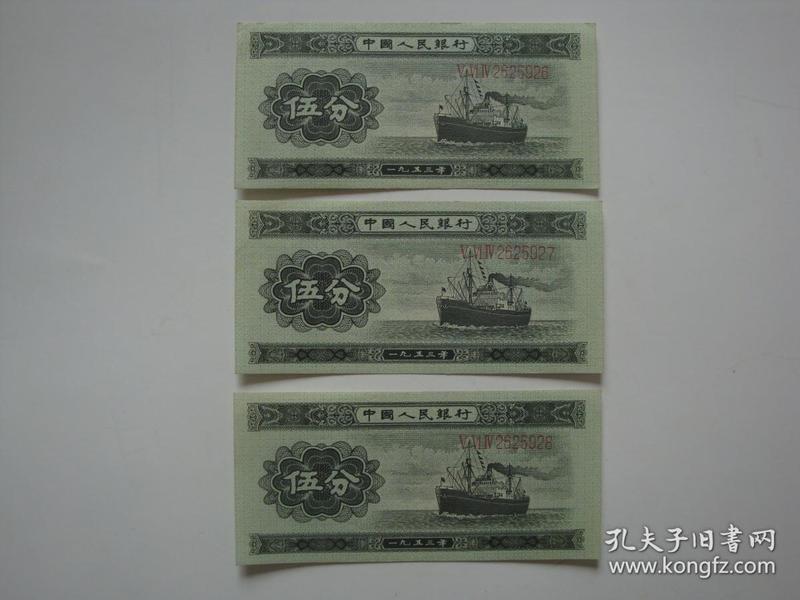 第二套人民币五分3连号
