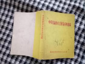 中草药新医疗法展览资料选编