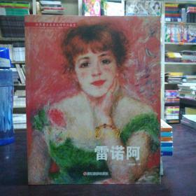 世界著名美术大师作品鉴赏:雷诺阿