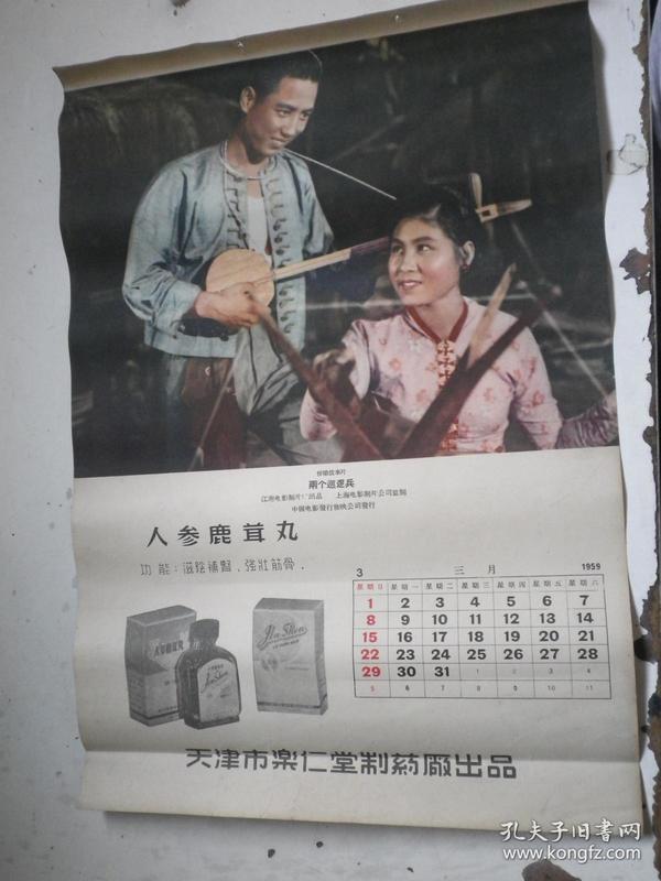 两个巡逻兵  彩色故事片.宣传画  38x26公分