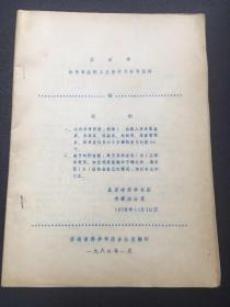 油印:1979年北京市新华书店职工业务学习参考资料