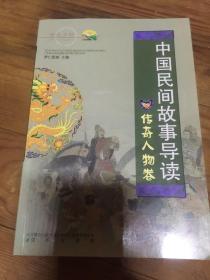 中国民间故事导读 传奇人物卷