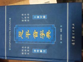 恩平音字典
