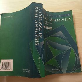 实分析教程 英文版