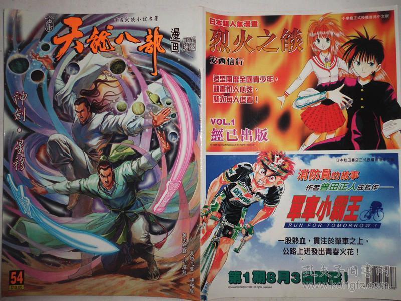 漫画:天龙八部(54期)