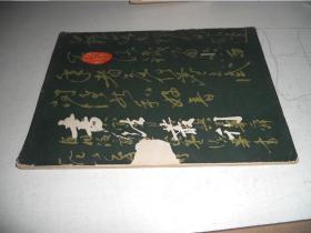 书法丛刊-1993.1【总33期】