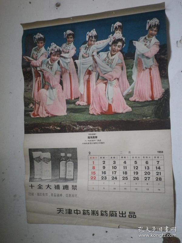 龙飞凤舞  彩色故事片.宣传画  38x26公分