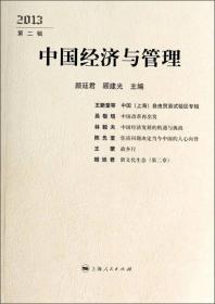 中国经济与管理(2013·第二辑)