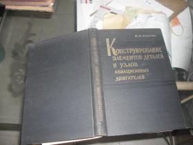 1961年俄文原版书:【请看图示,王长生签名藏书,并夹有书签一个:中苏友好(广州观趣),稀见】