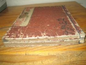 和刻本 《易经》 2册全