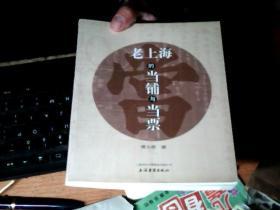 老上海的当铺与当票           P3