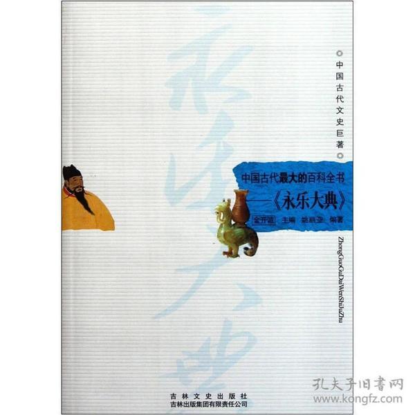 中国古代文史巨著:中国古代最大的百科全书《永乐大帝》