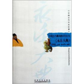 中国古代最大的百科全书
