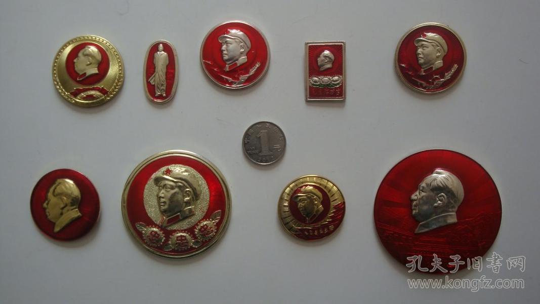 毛主席纪念章革民委员会成立纪念9枚.