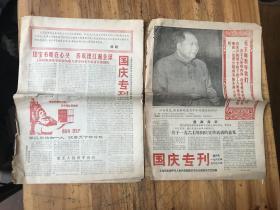 2622:1967年《国庆专刊 创刊号 第二期 有林彪像》2期