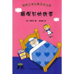 世界少年经典文学丛书:病榻前的故事