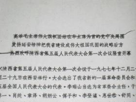 陕西省第五届人民代表大会第一次会议隆重开幕    老照片一套19张全  内有陕西省委第一书记   陕西省委书记     等等   D
