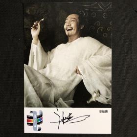 著名影视演员辛柏青亲笔签名自制6寸铜版纸卡片