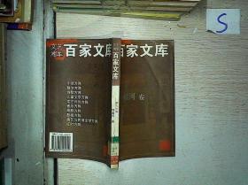 文艺湘军百家文库:散文方阵——钟叔河卷.**