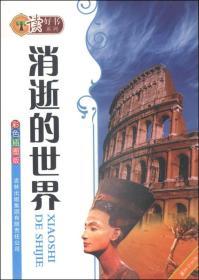读好书系列:消逝的世界(彩色插图版)