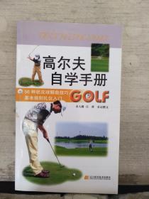 高尔夫自学手册