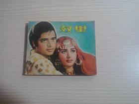 电影连环画:奴里(1982年1版1印)60开