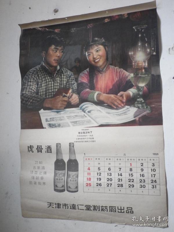 布谷鸟又叫了  彩色故事片.宣传画  38x26公分